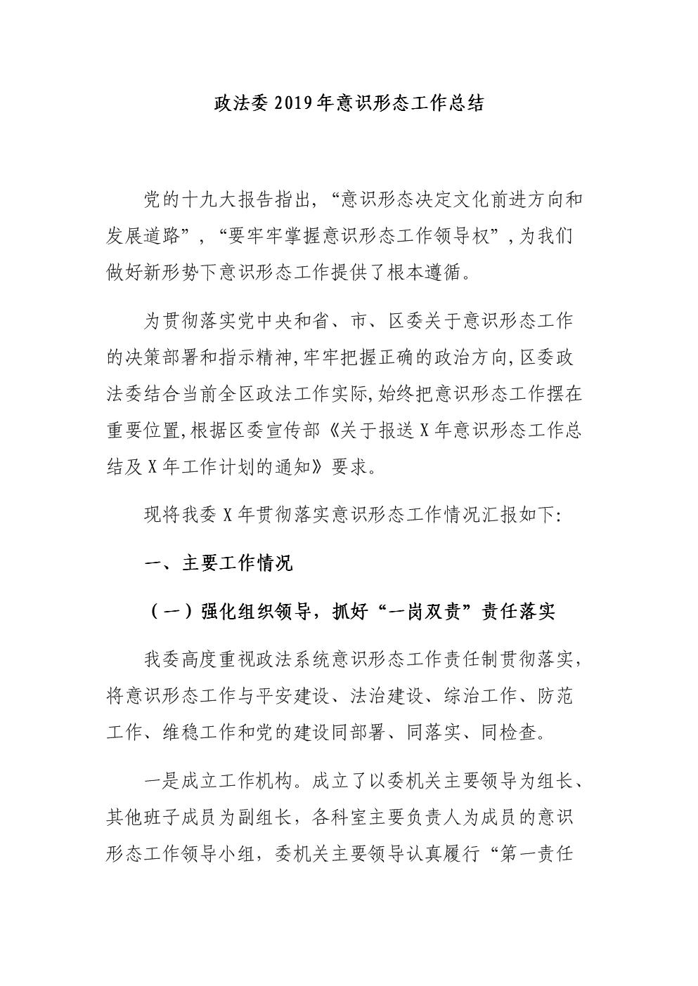政法委2019年意识 形态工作总结.docx
