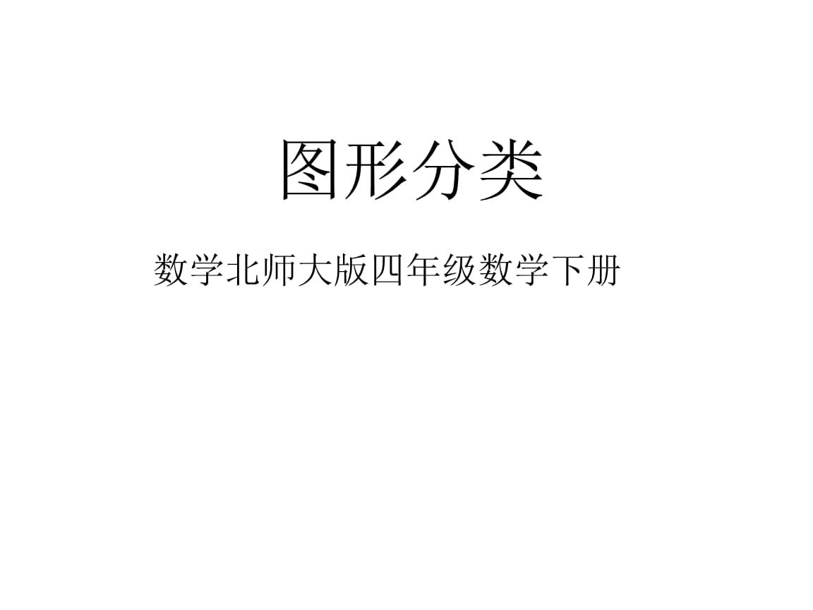 四年级下册数学图形分类北师大版.ppt