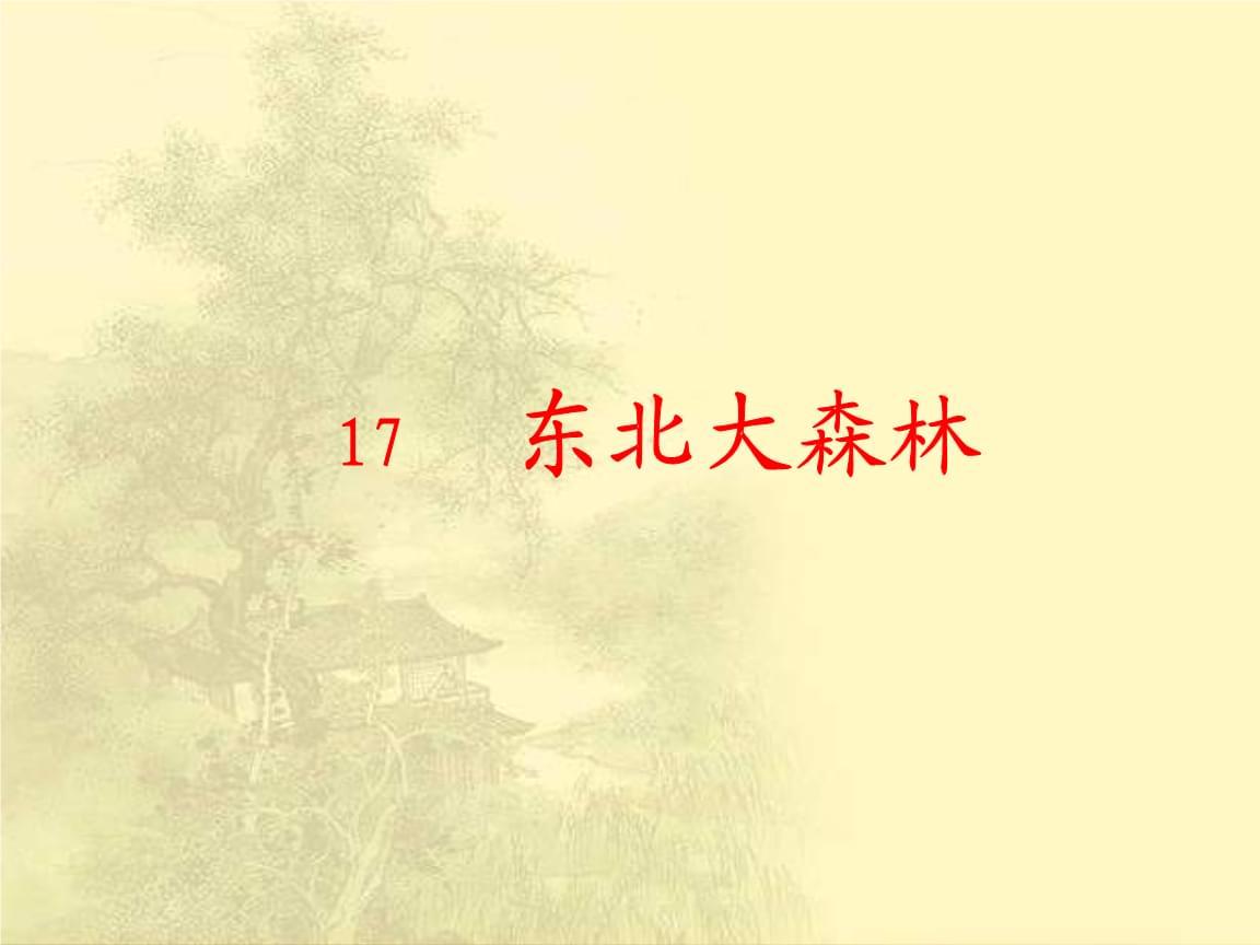四年级下册语文东北大森林 冀教版 (5).ppt