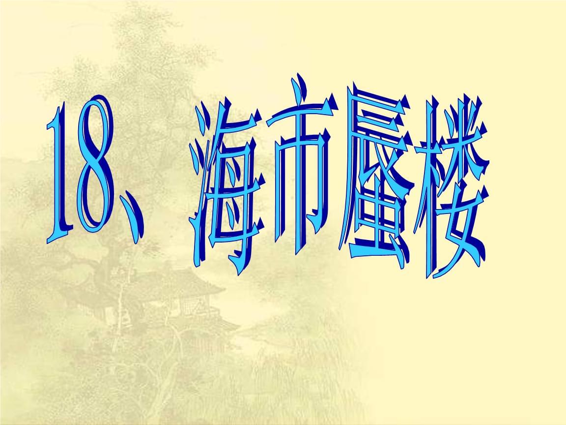 四年级下册语文海市蜃楼冀教版 (2).ppt