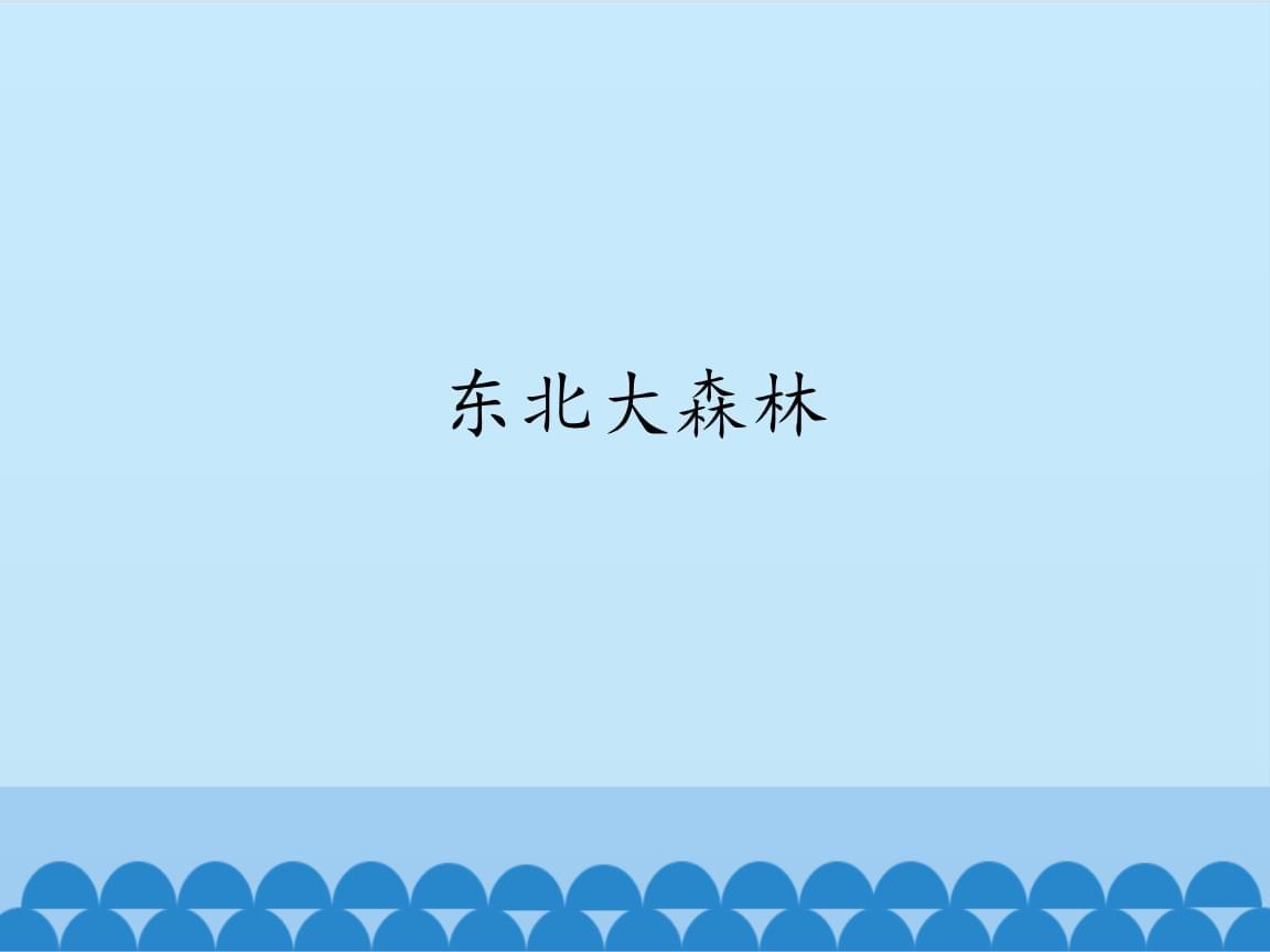 四年级下册语文东北大森林 冀教版.pptx