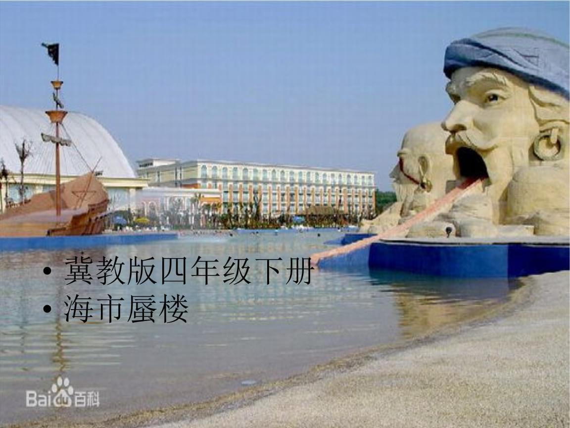 四年级下册语文海市蜃楼冀教版.pptx