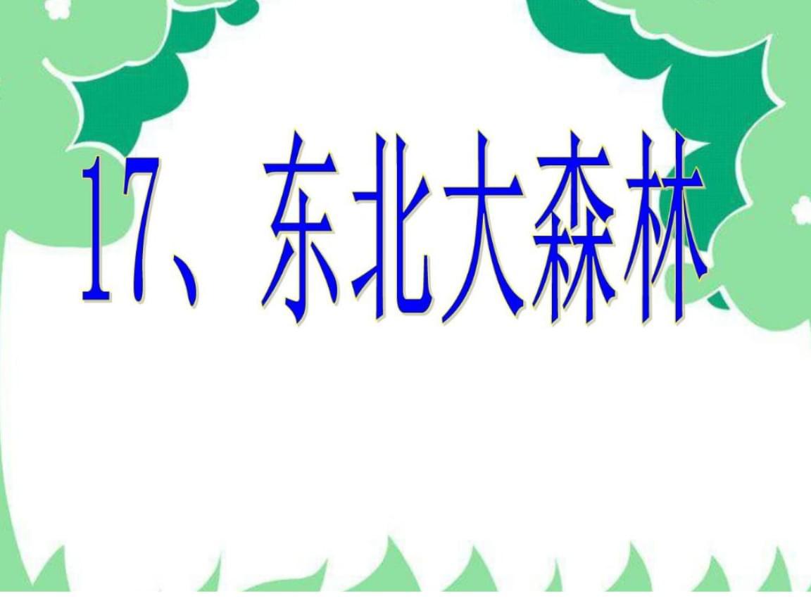 四年级下册语文东北大森林 冀教版 (4).ppt