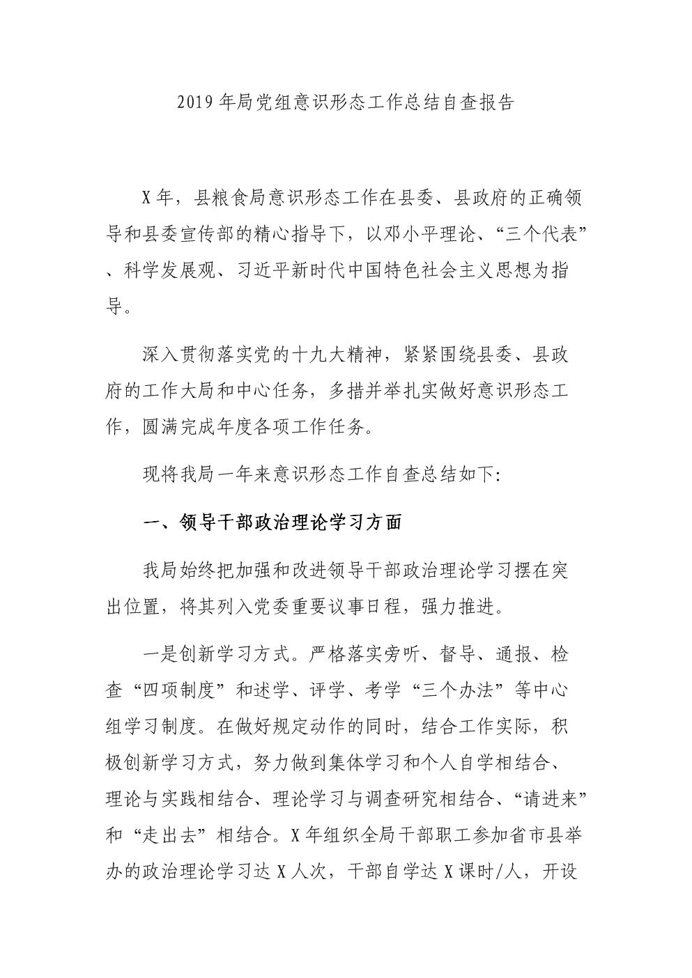 2019年局党组意识 形态工作总结自查报告.docx