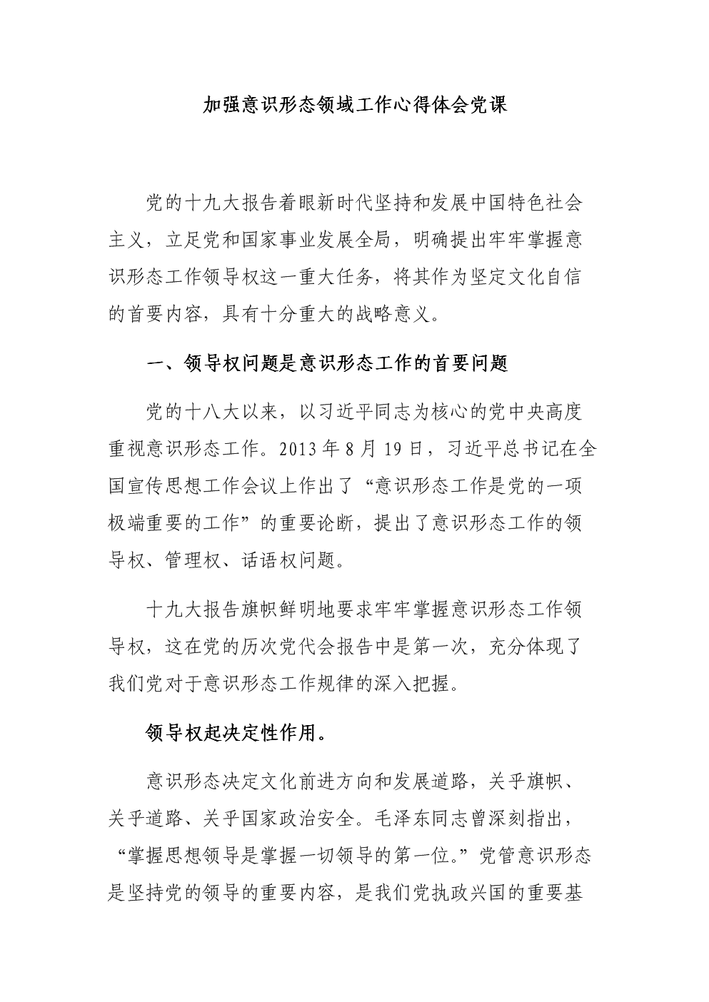 加强意识 形态领域工作心得体会党课.docx