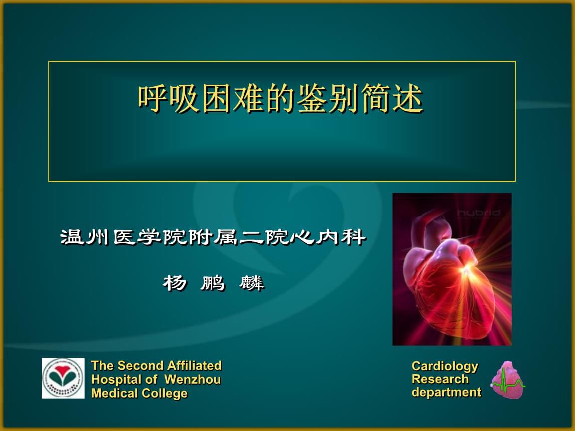seq囹�a�i)�aj_college       呼吸困难的鉴别简述 温州医学院附属二院心内科 杨 鹏