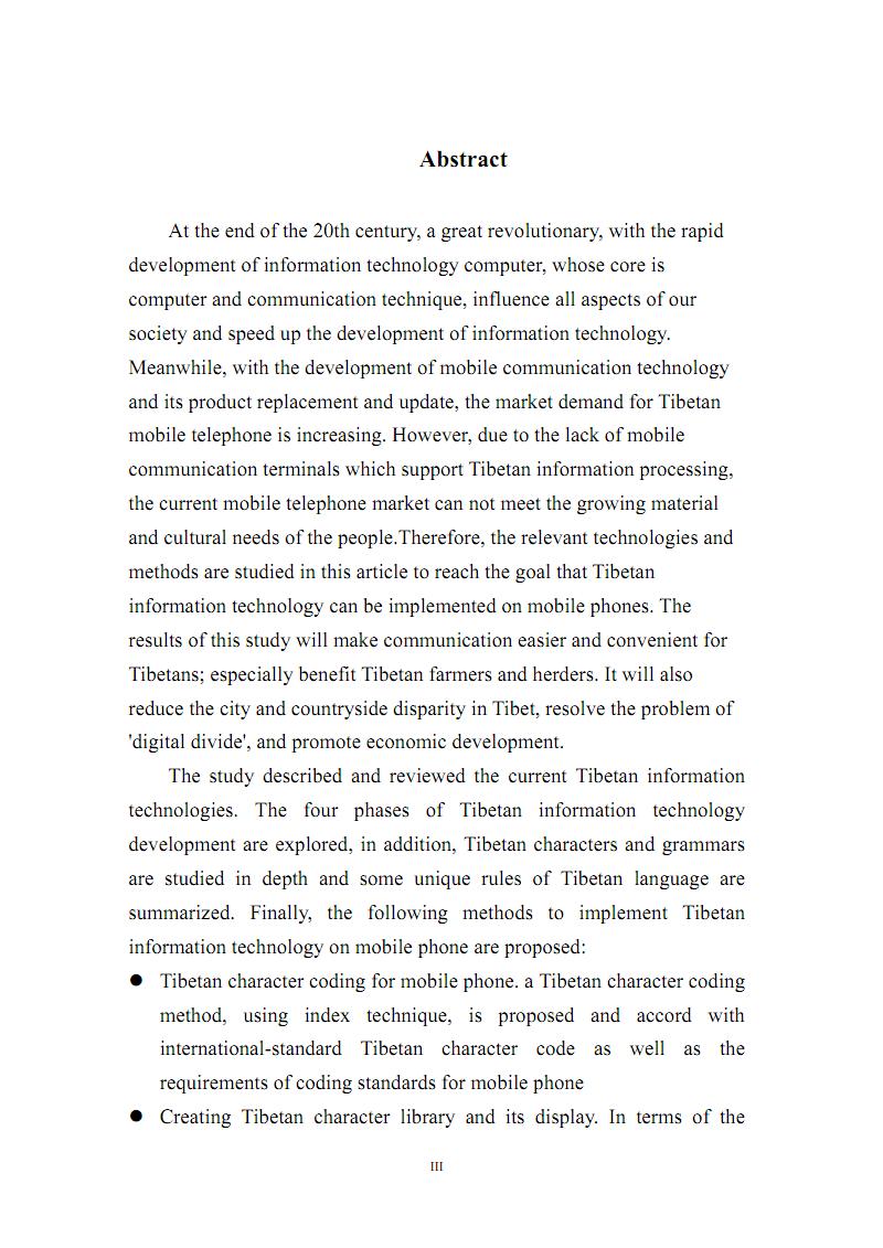 移动电话上实现藏文信息处理的方法分析.pdf