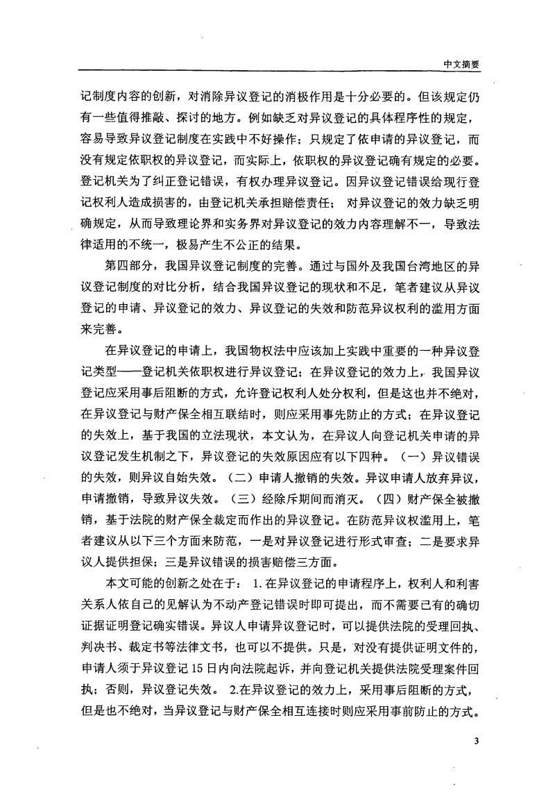 异议登记制度分析.pdf