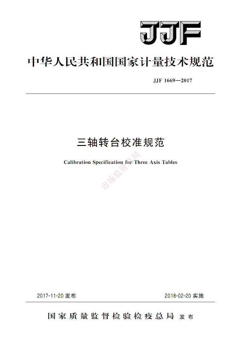 JJF1669-2017三轴转台校准规范.pdf
