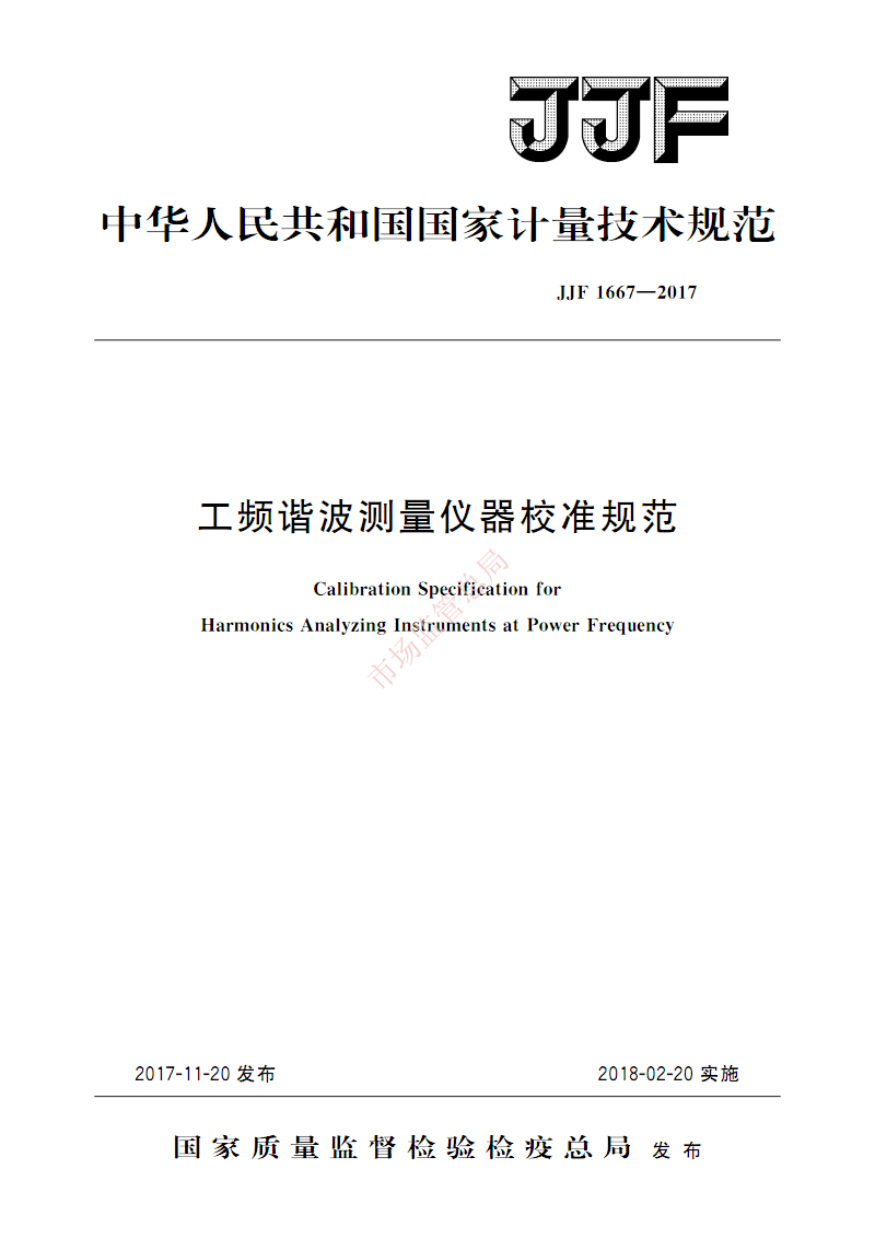 JJF1667-2017工频谐波测量仪器校准规范.pdf