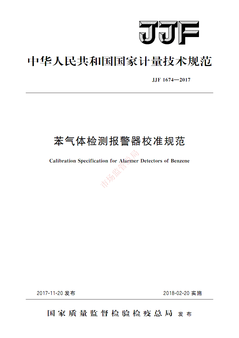 JJF1674-2017苯气体检测报警器校准规范.pdf