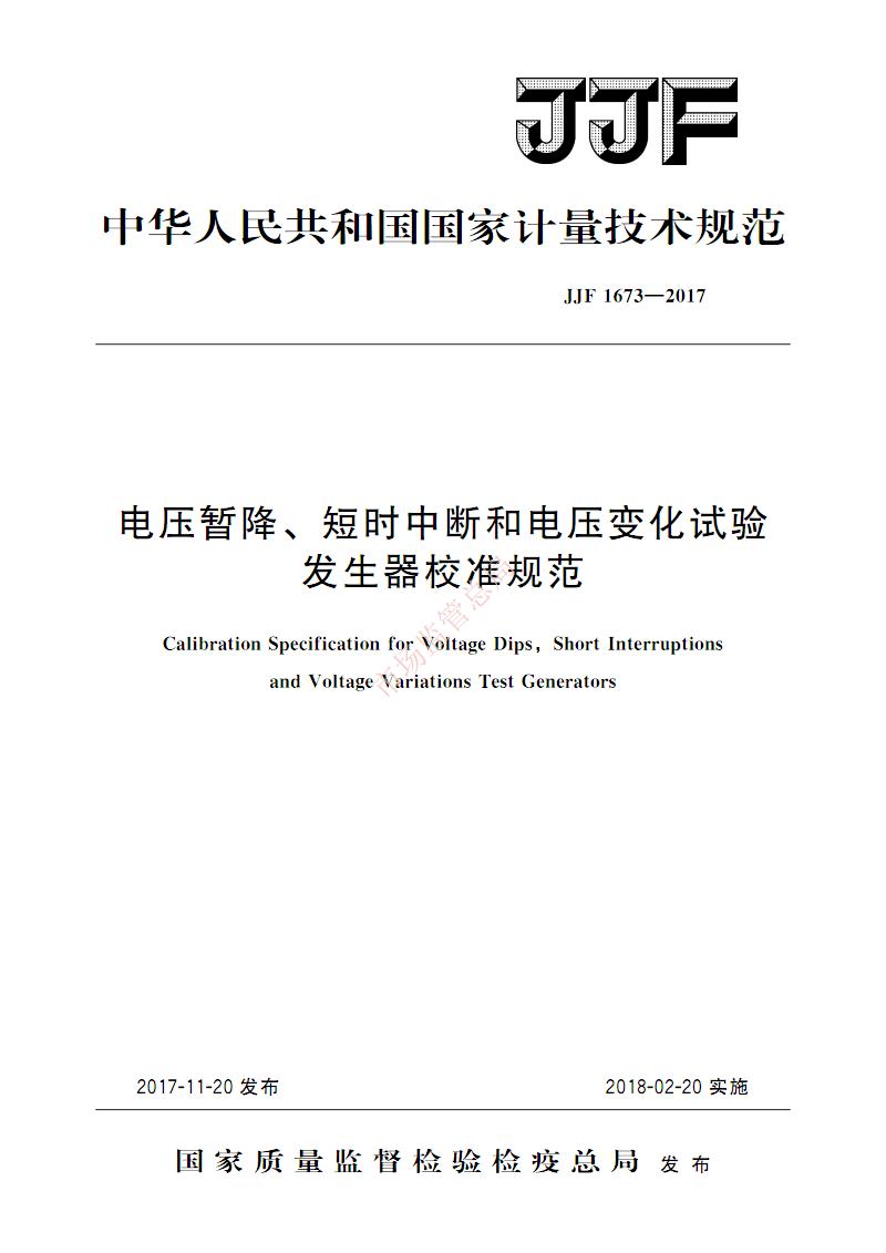 电压暂降、短时中断和电压变化试验发生器校准规范.pdf
