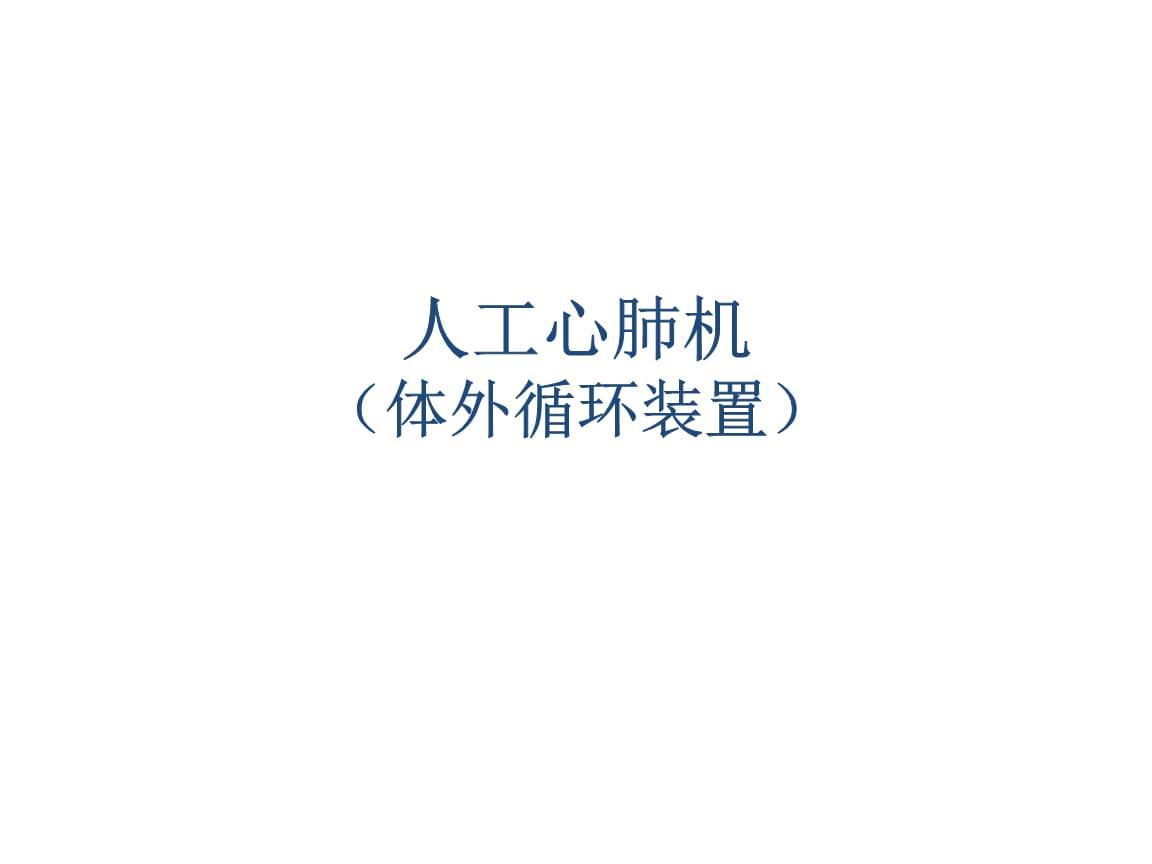 医疗仪器原理第三章治疗仪器8人工心肺机精讲.ppt