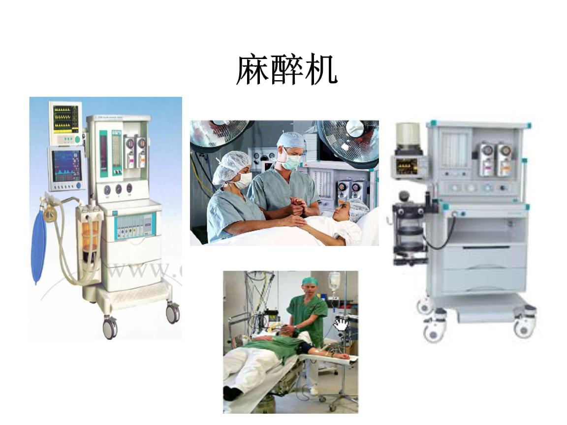 医疗仪器原理第三章治疗仪器4麻醉机精讲.ppt