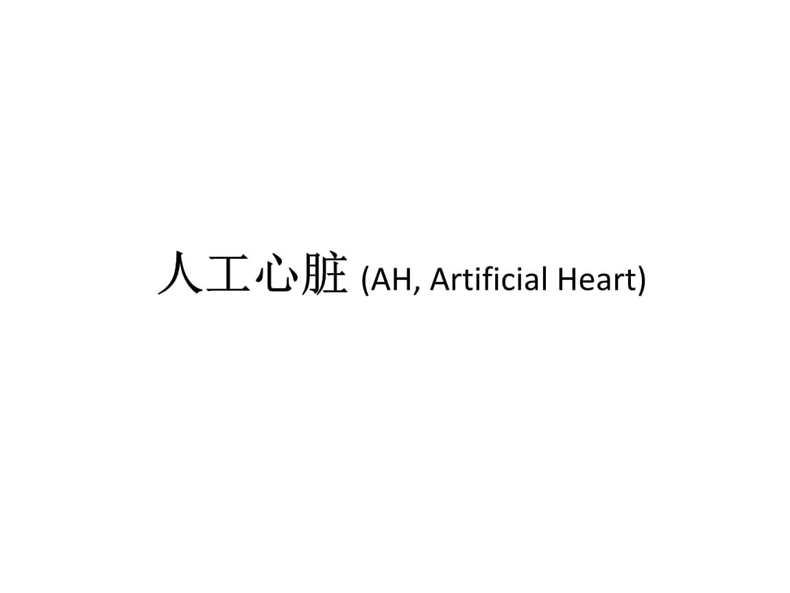 医疗仪器原理第三章治疗仪器7人工心脏精讲.ppt
