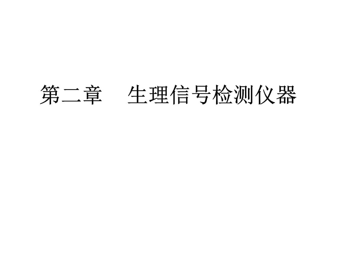 医疗仪器原理第二章生理信号检测仪器3监护仪精讲.ppt