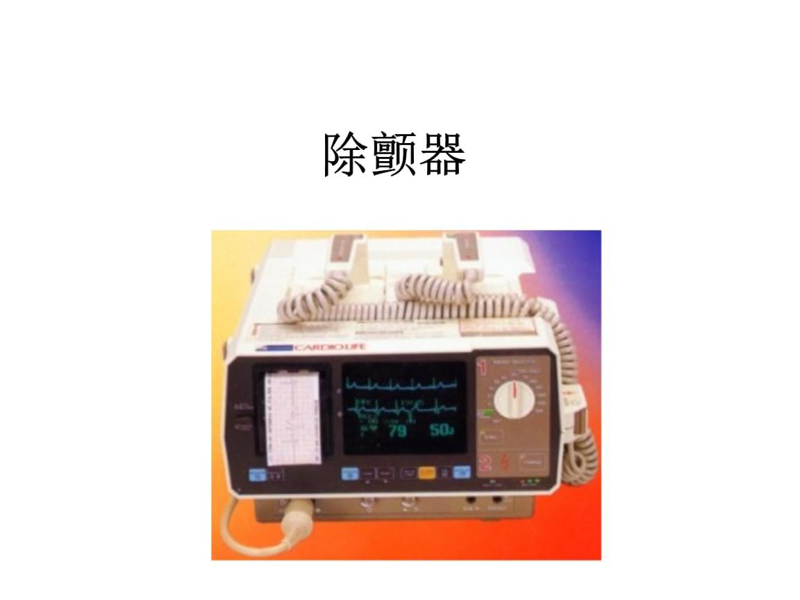 医疗仪器原理第三章治疗仪器2除颤器精讲.ppt