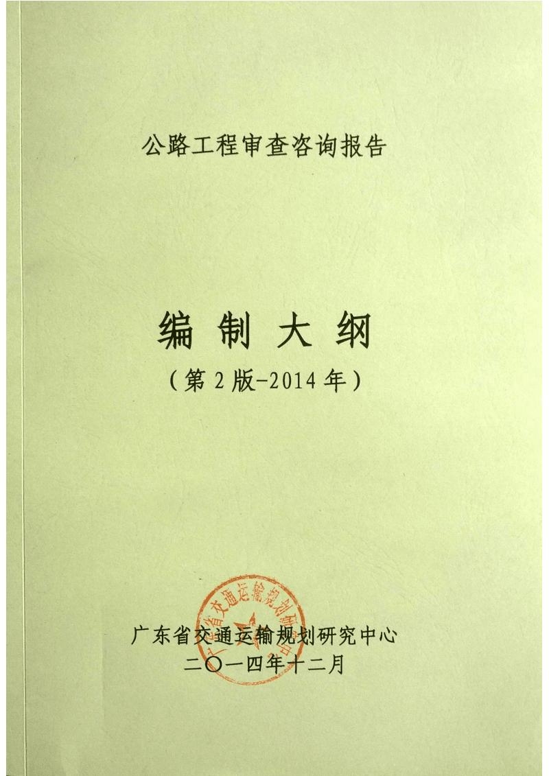 广东省公路工程审查咨询报告编制大纲(第2版-2014年).pdf
