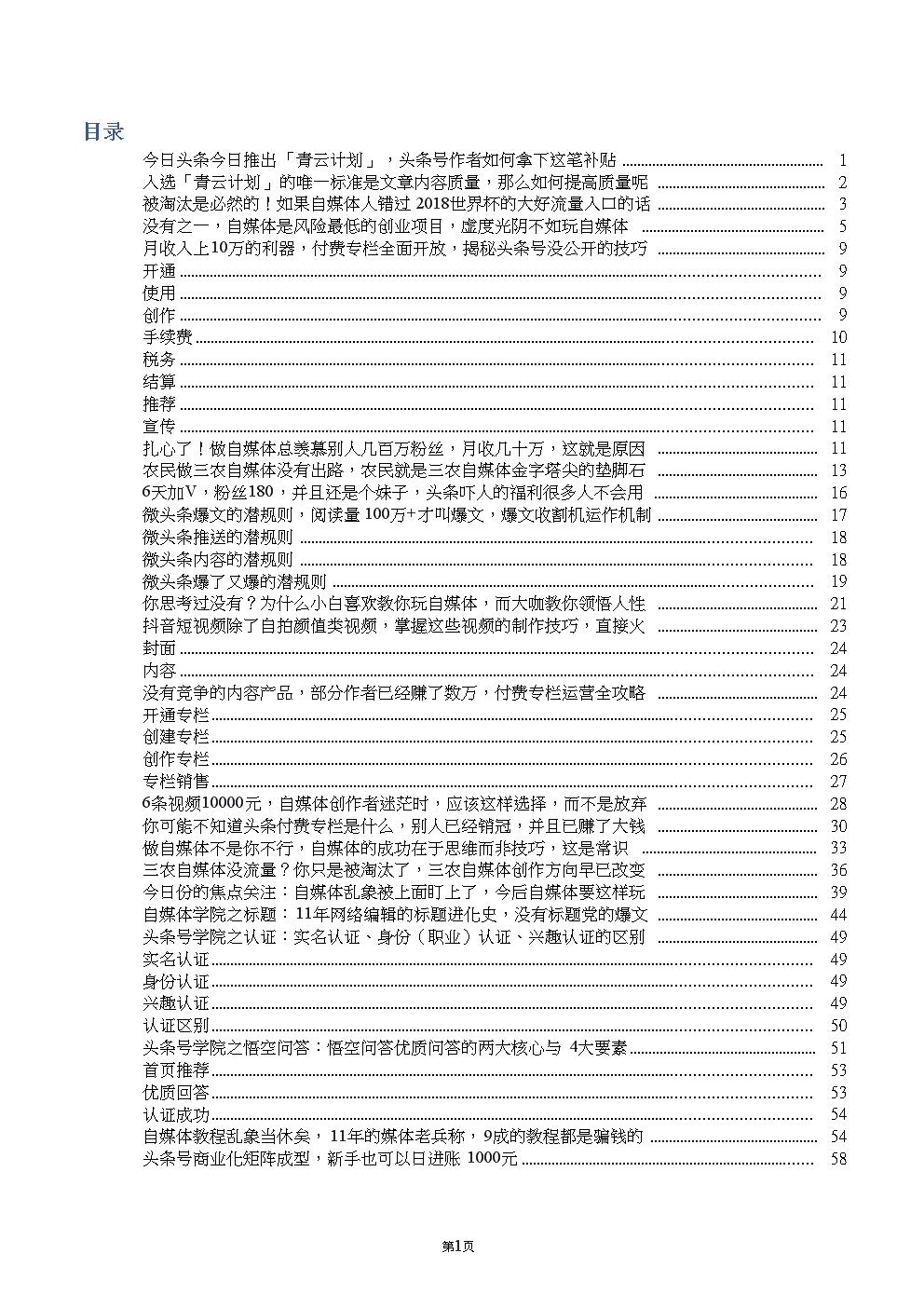 自媒体学院教学.docx