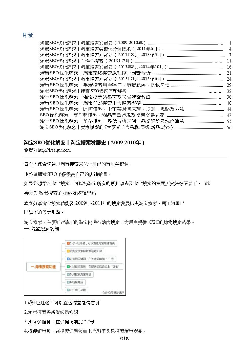 淘SEO解密-搜索排名优化.doc