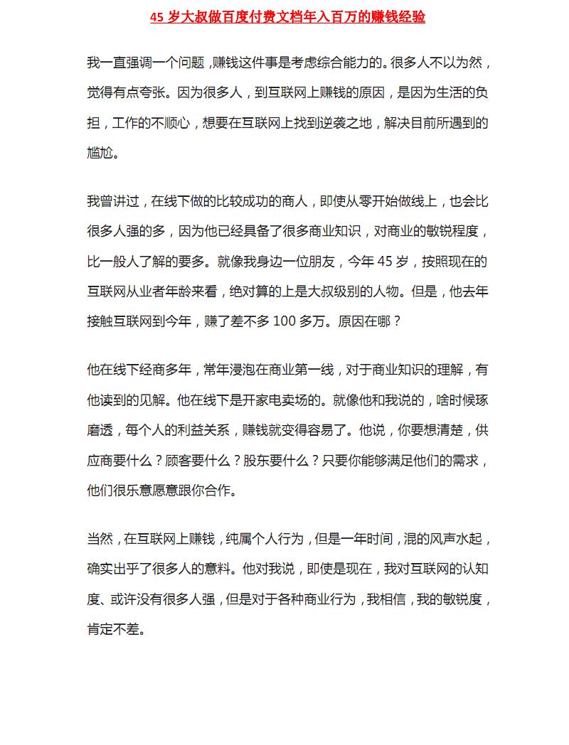 如何靠卖文档年入百万?.pdf