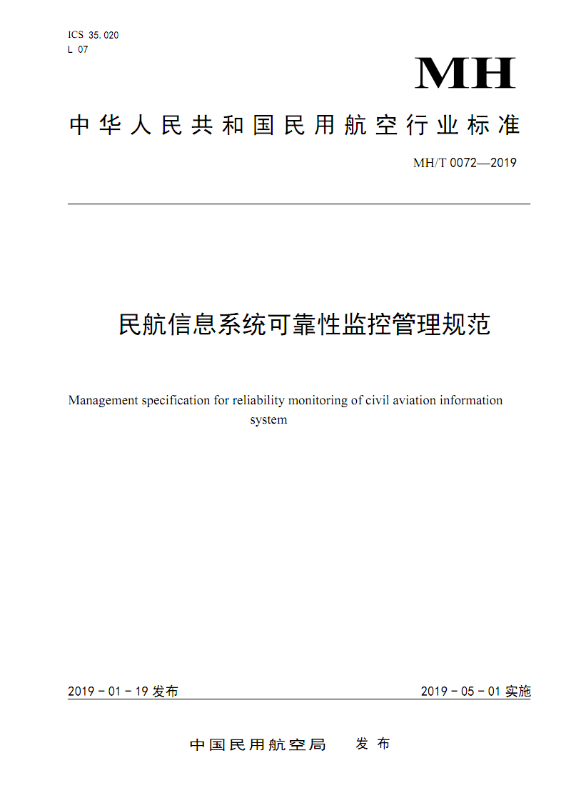 MHT 0072-2019 民航信息系统可靠性监控管理规范 高清版.pdf