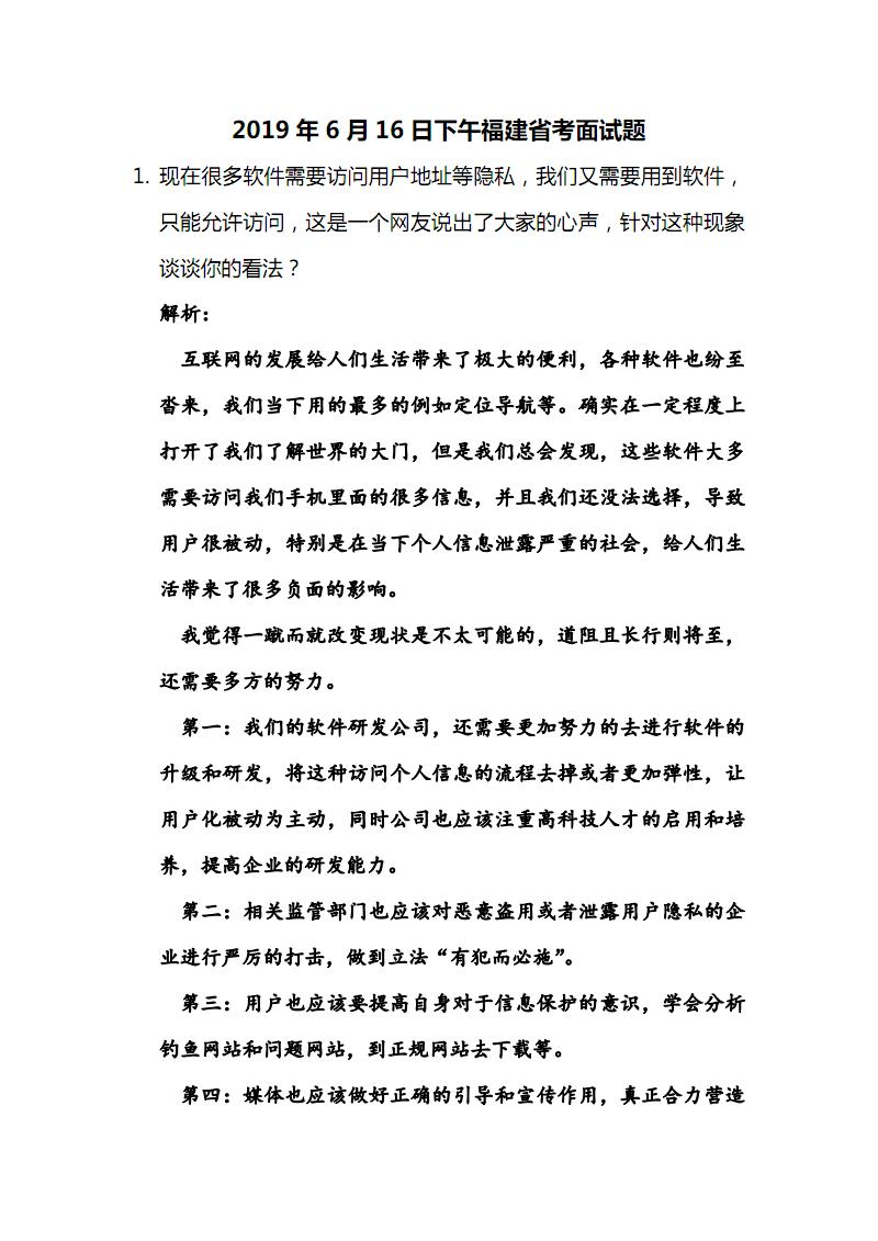 公务员2019年6月16日下午福建省考面试题.pdf