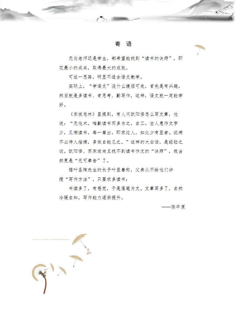 小学古诗词鉴赏.pdf