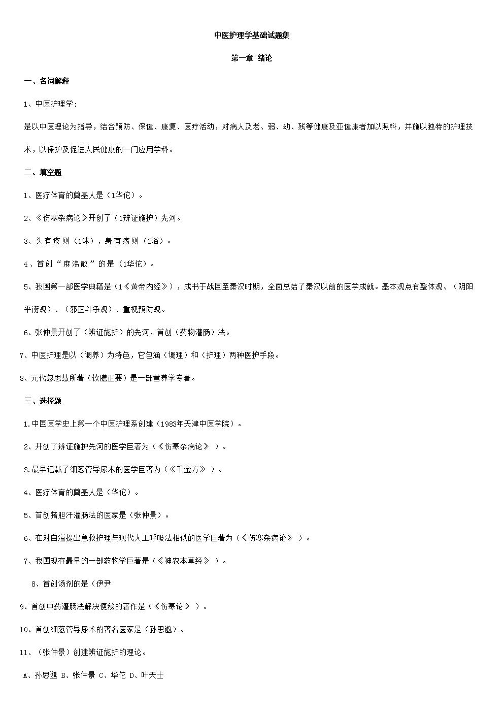 2019年中医护理学基础试题.doc