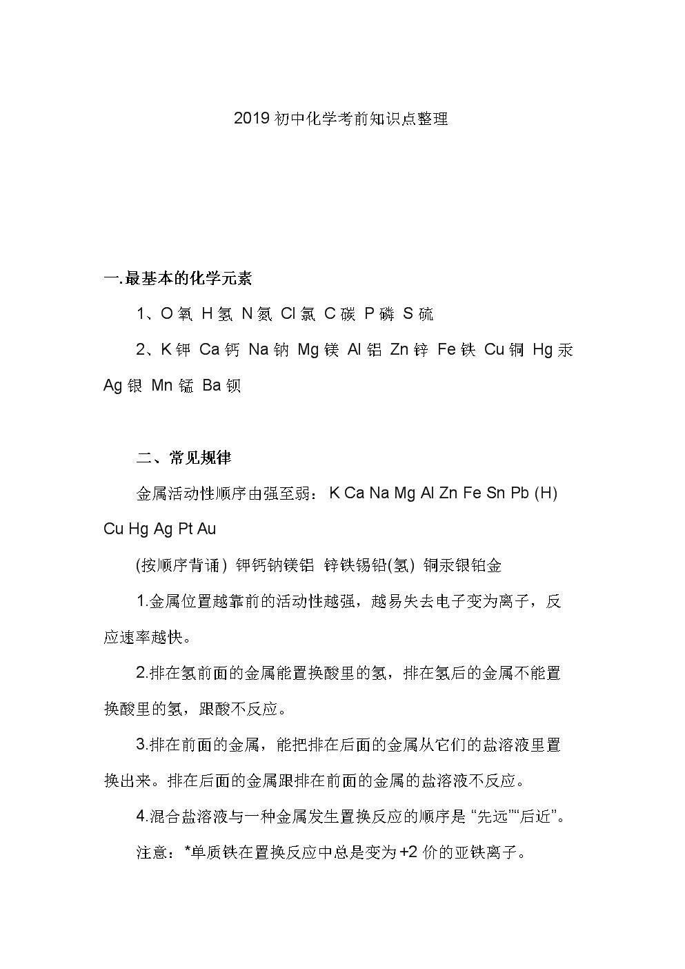 2019初中化学考前知识点整理.docx