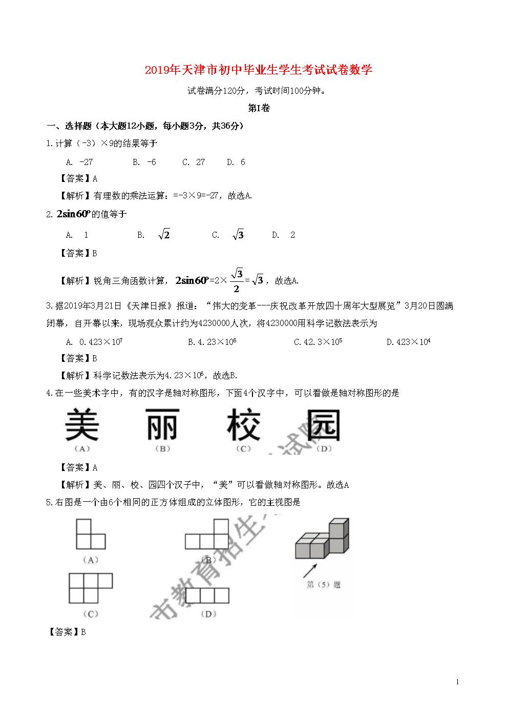 天津市2019年中考数学真题试题(含解析).docx