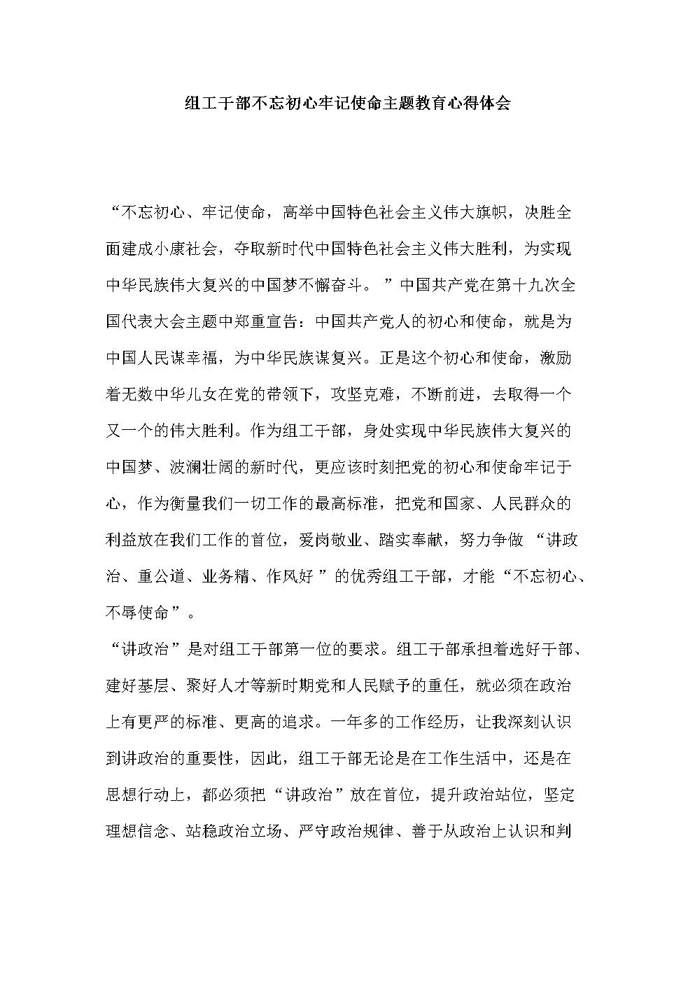 组工干部不忘初心牢记使命主题教育心得体会.docx