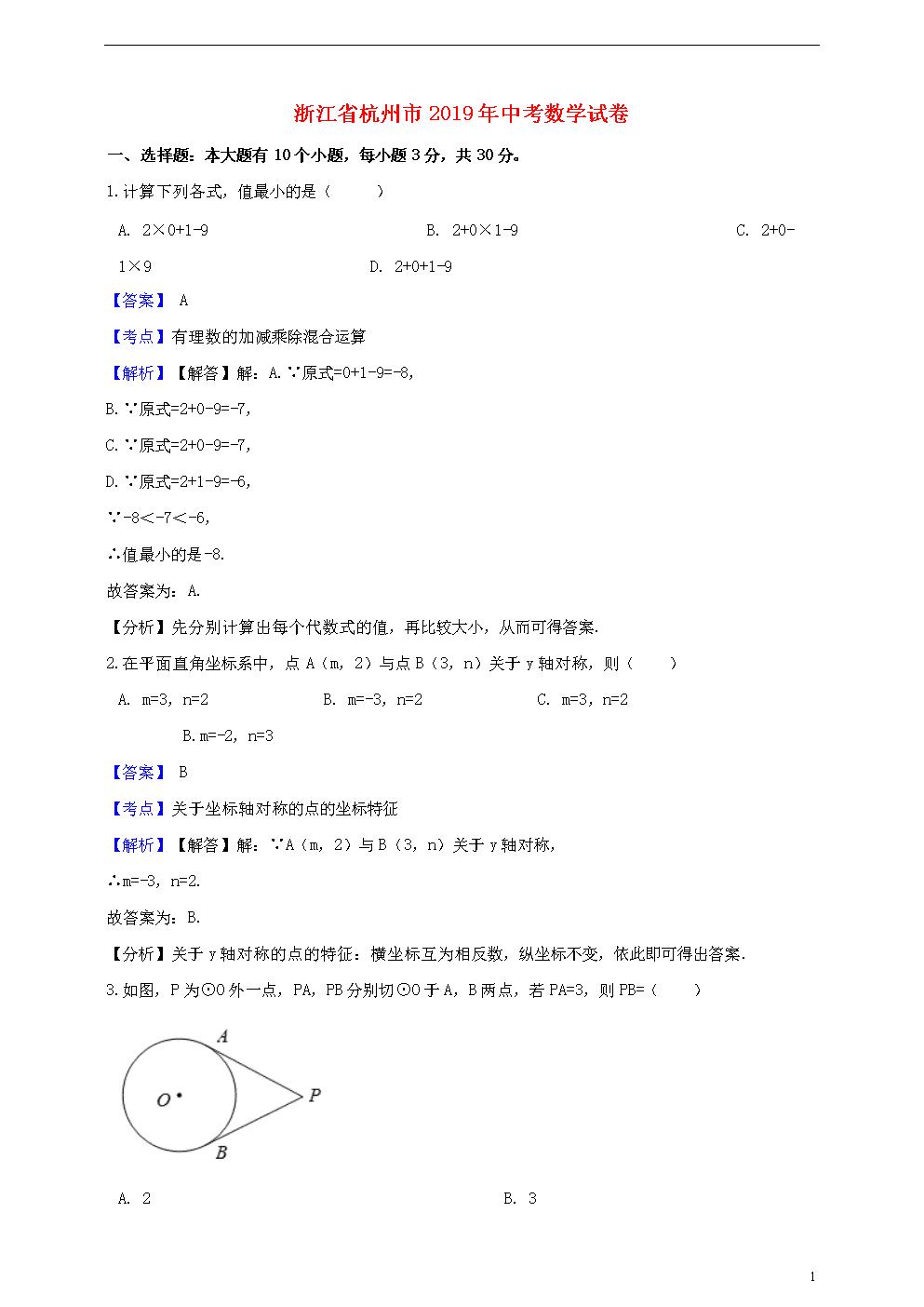浙江省杭州市2019年中考数学真题试题(含解析).doc