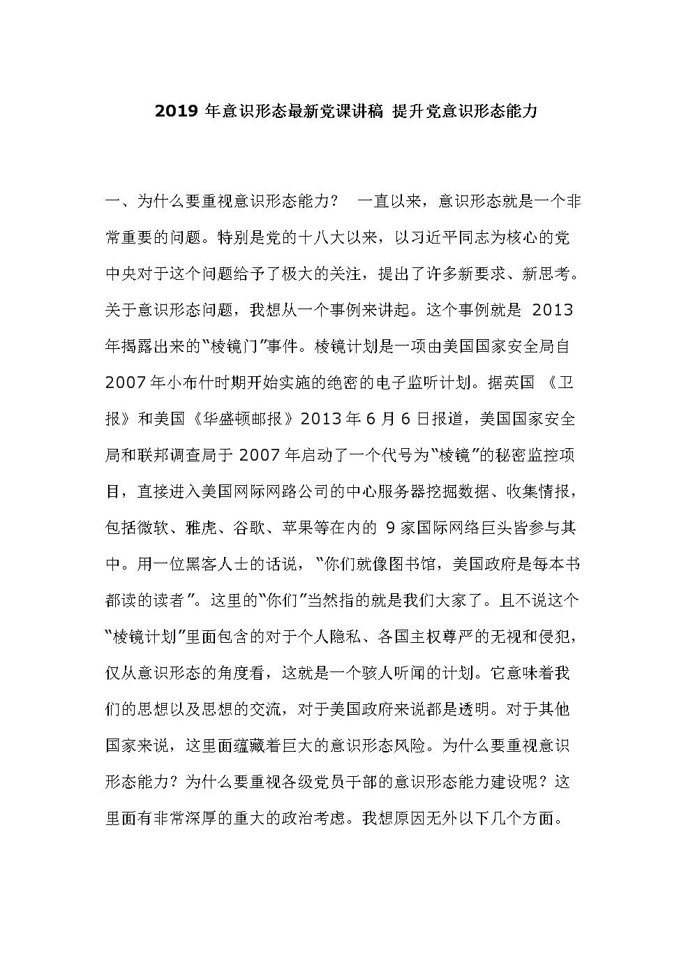 2019年形态最新党课讲稿 提升党形态能力.docx