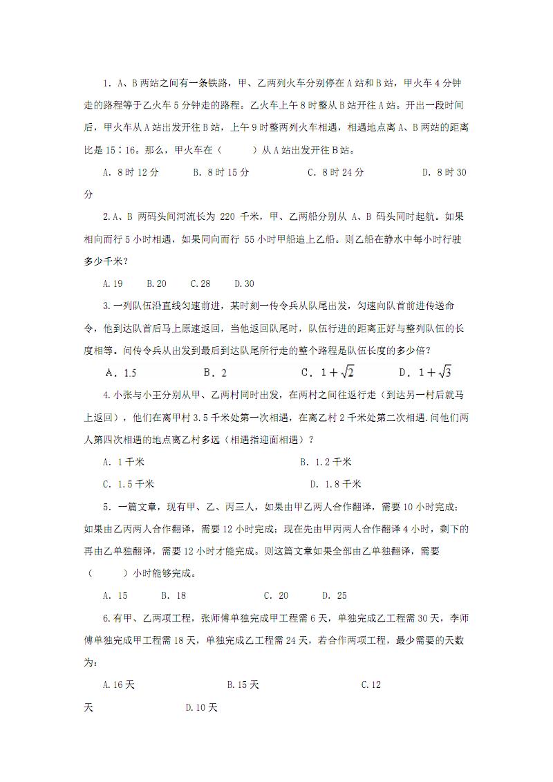 2014国家公务 员考试行测暑期备考数学运算:三量关系练习题.pdf