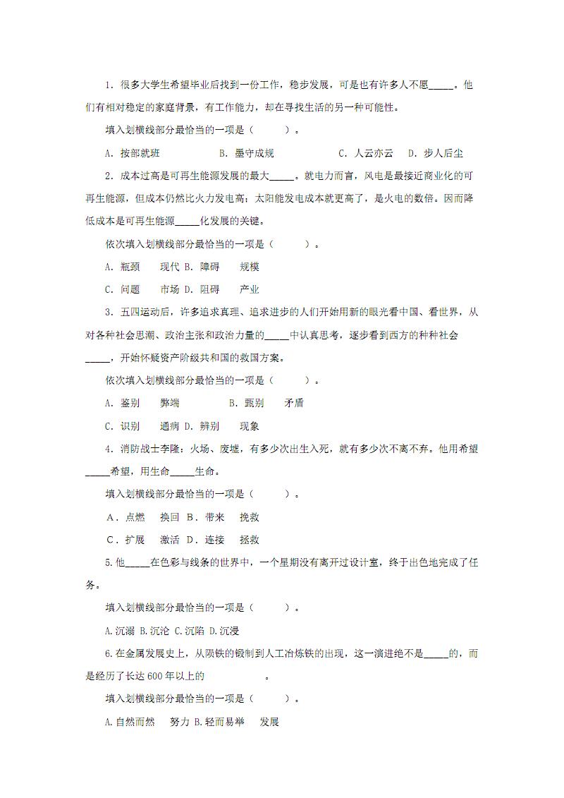 2014国家公务 员考试行测暑期备考言语理解:词语的色彩义练习题.pdf