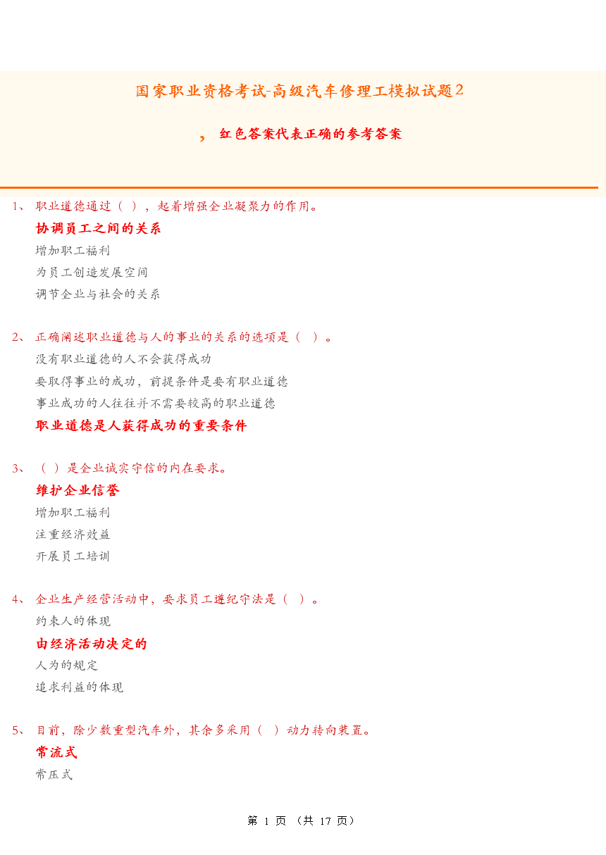 高级汽车修理工的试题2(含答案).doc