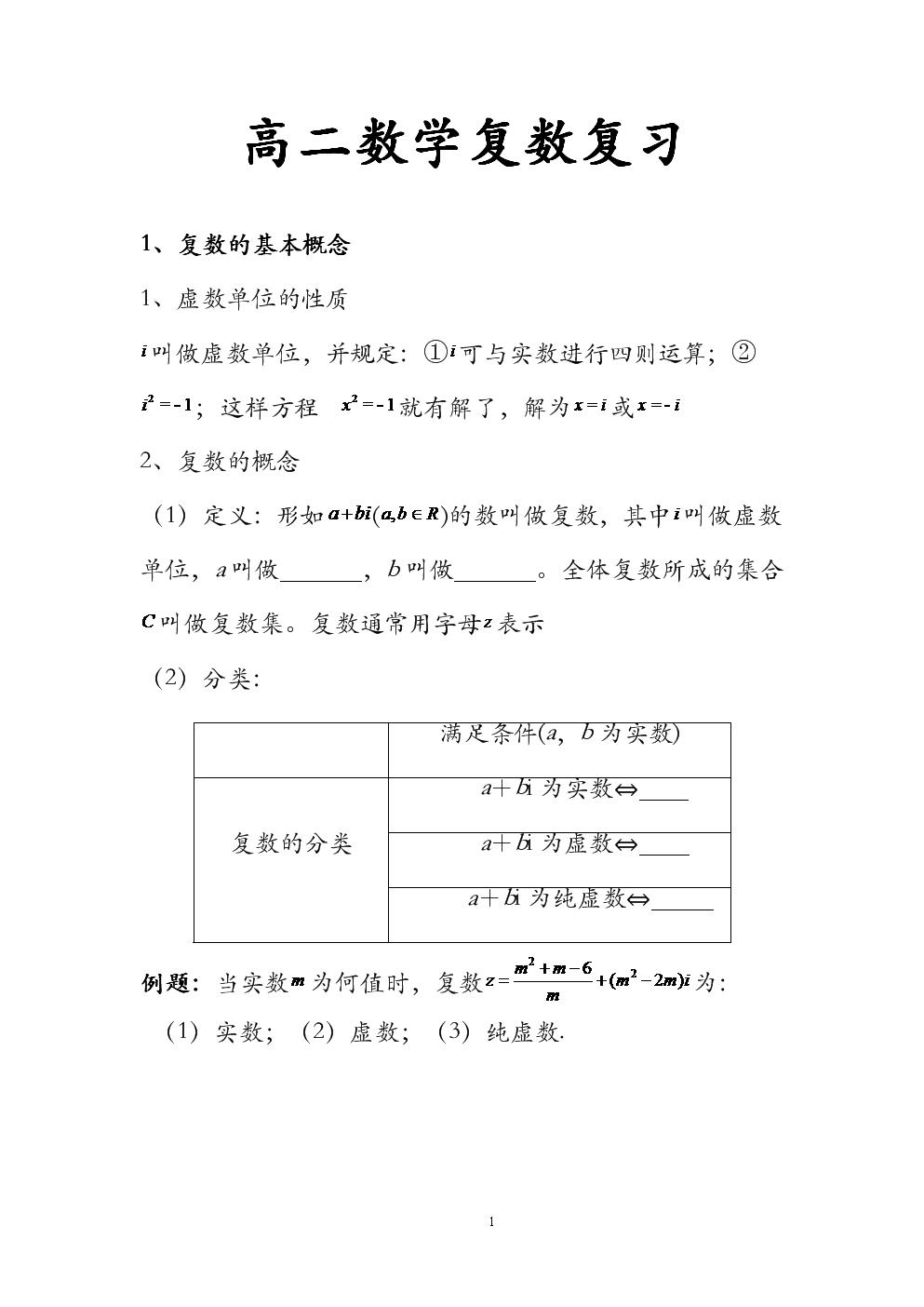 高二数学的复数复习.doc