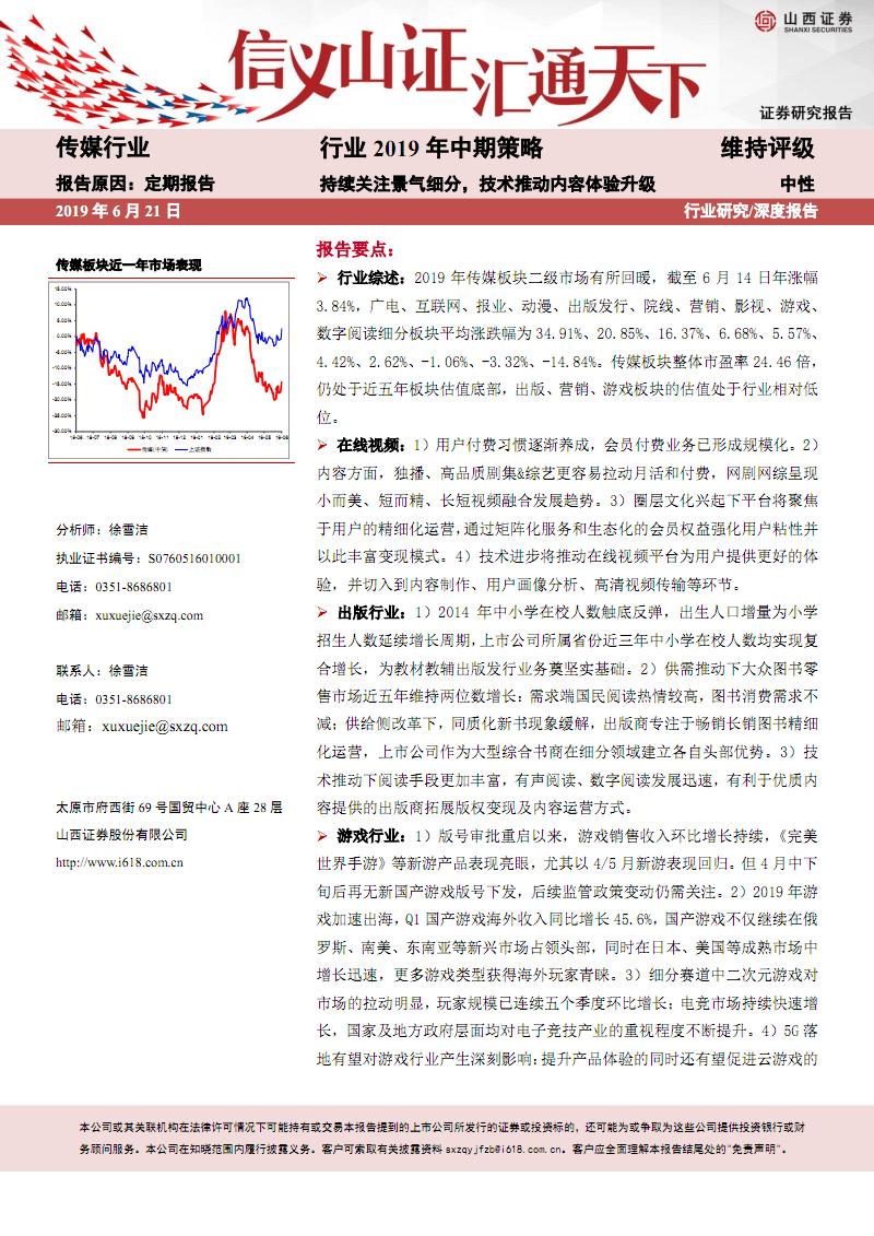 山西-传媒行业2019年中期投资策略和分析报告之技术推动内容体验升级.pdf