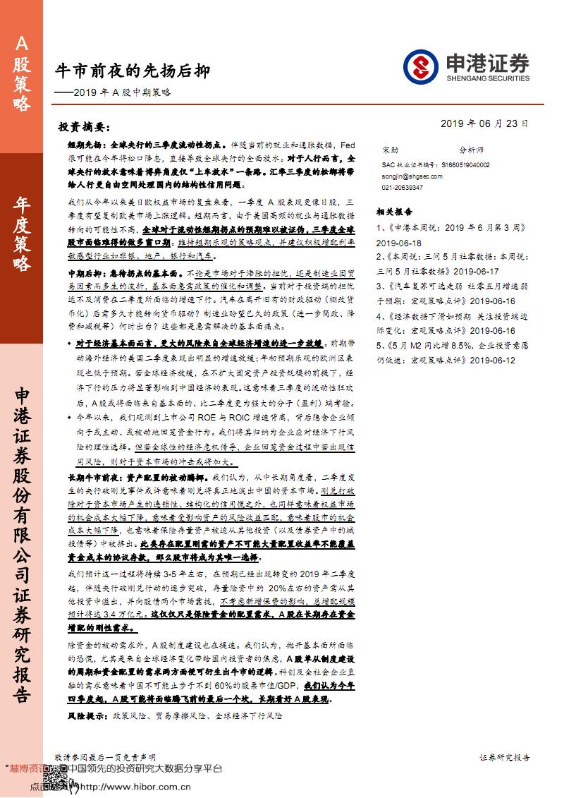 申港-2019年A股中期投资策略和分析报告:牛市前夜的先扬后抑.pdf
