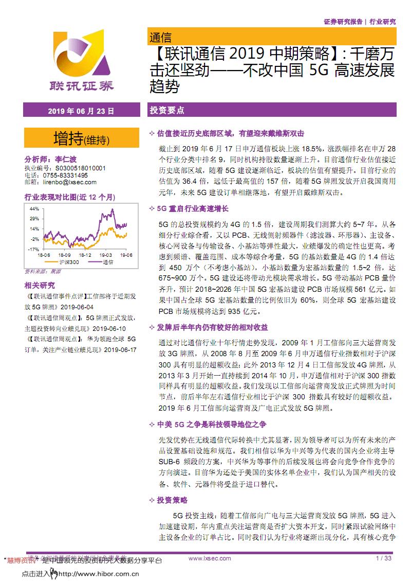 联讯-通信行业2019中期投资策略和分析报告之中国5G高速发展.pdf