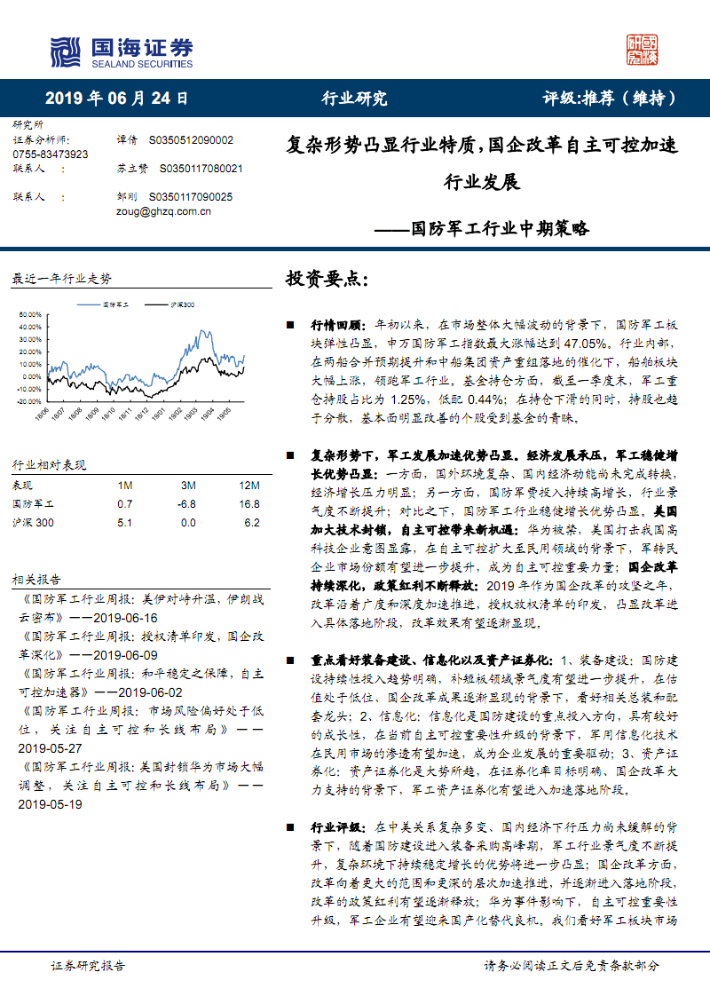 国海-国防军工行业中期投资策略和分析报告之行业特质,国企改革.pdf