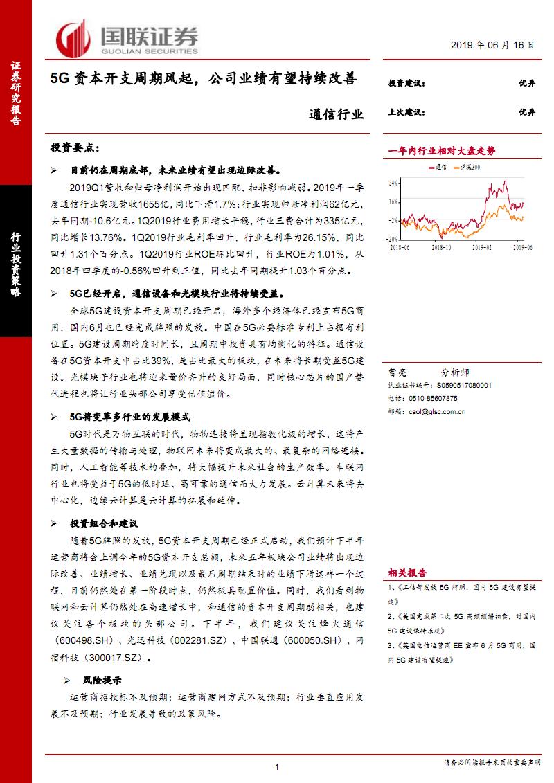 国联-通信行业深度调研和分析报告之5G资本开支,公司业绩.pdf
