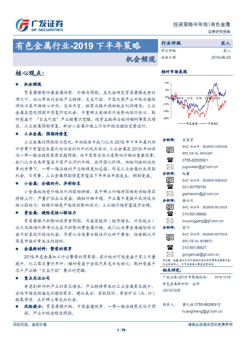 广发-有色金属行业2019下半年投资策略和分析报告之机会.pdf