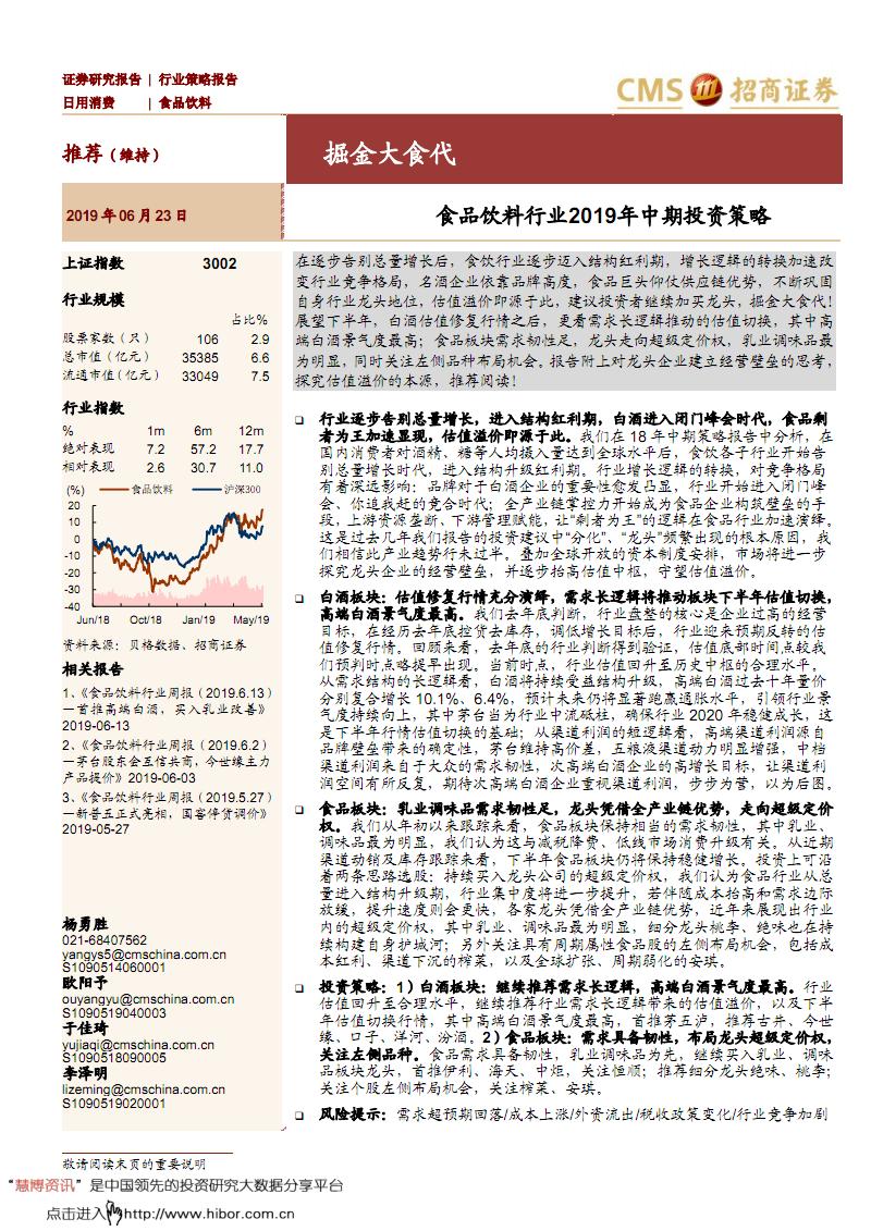 招商-食品饮料行业2019年中期投资策略和分析报告之掘金大食代.pdf