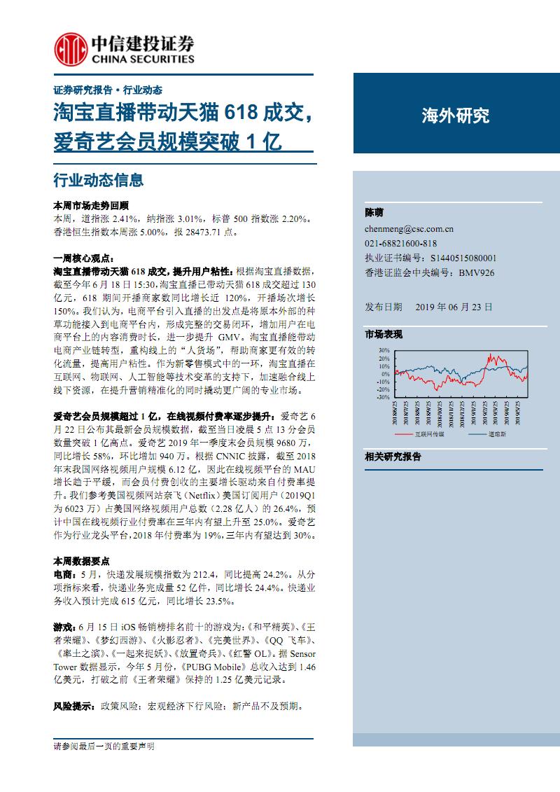 中信建投-互联网传媒行业深度调研和分析报告之淘宝直播,天猫618,爱奇艺会员规模.pdf