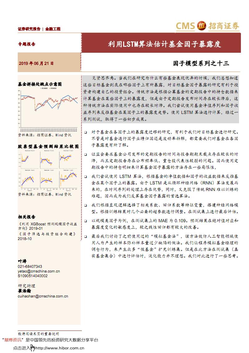 招商-利用LSTM算法估计基金因子暴露度.pdf