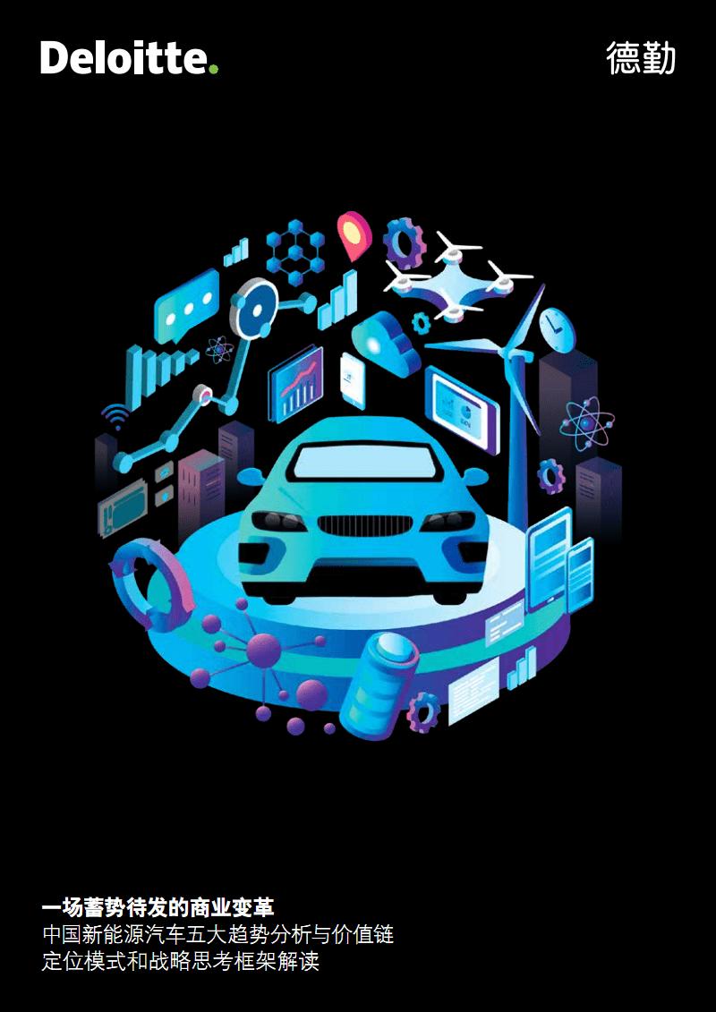 中国新能源汽车行业五大趋势分析与价值链定位模式和战略思考框架解读报告.pdf