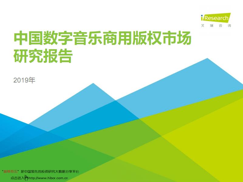 2019年 中国数字音乐商用版 权市场研究报告.pdf