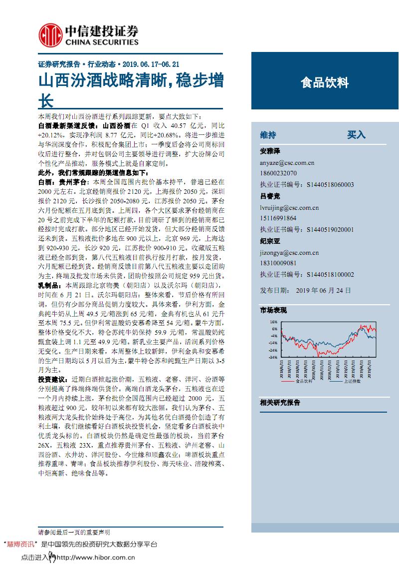 中信建投-食品饮料行业深度调研和分析报告之山西汾酒战略.pdf